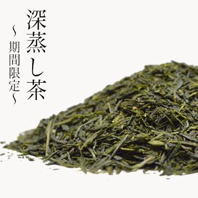 静香園|期間限定深蒸し茶