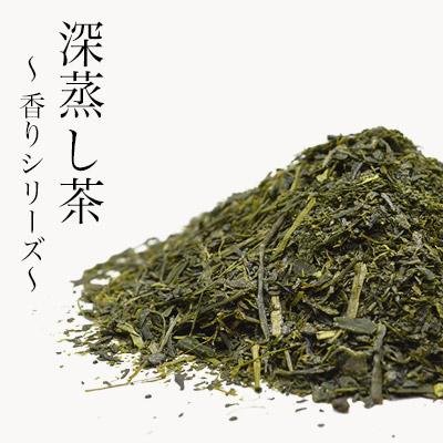 静香園|深蒸し茶〜香りシリーズ〜