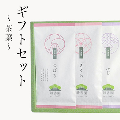静香園|ギフトセット〜茶葉〜