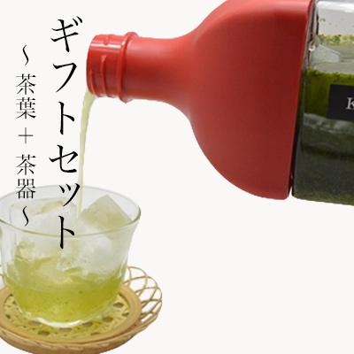 静香園|ギフトセット〜茶葉+茶器〜