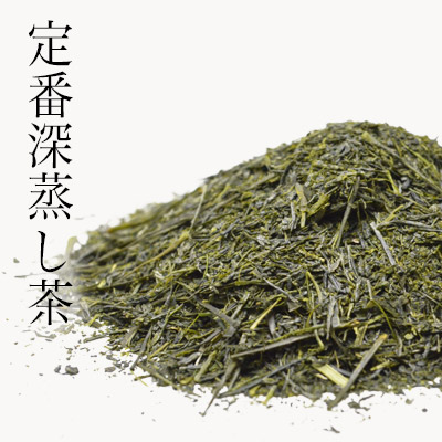 静香園|定番深蒸し茶