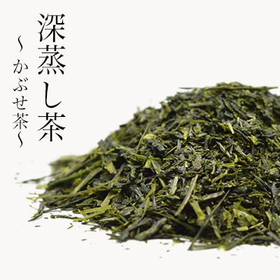 静香園|深蒸し茶〜かぶせ茶〜