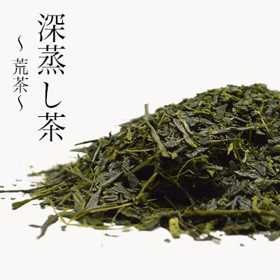 静香園|深蒸し茶〜荒茶〜