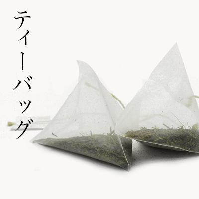 静香園|ティーバッグ