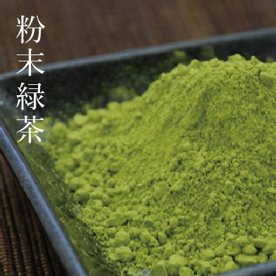 静香園|粉末緑茶